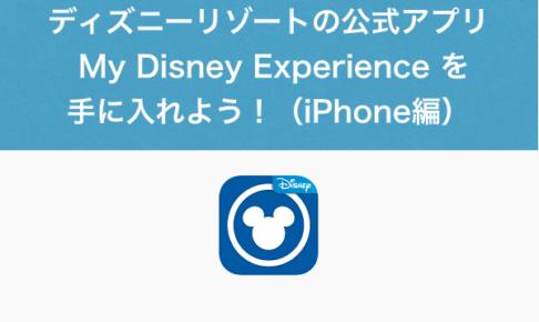 ウォルト・ディズニー・ワールドの公式アプリを手に入れよう