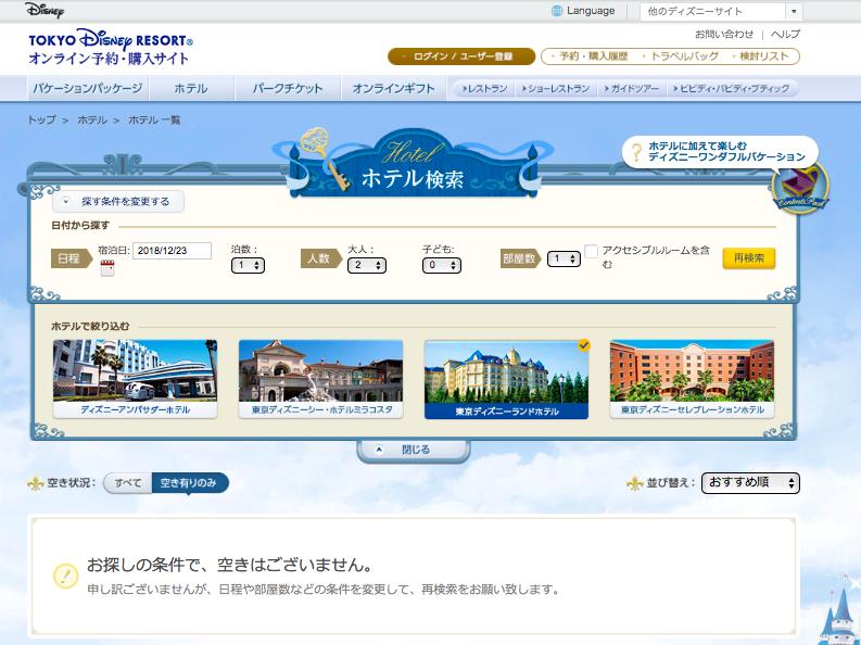 東京ディズニーリゾートの予約画面