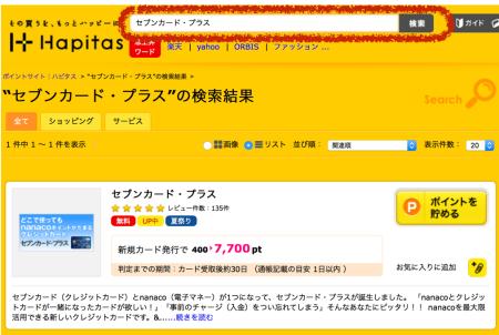 セブンカード・プラス検索画面