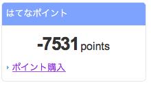 はてなポイント-7531