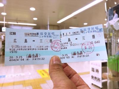 再収受証明チケット
