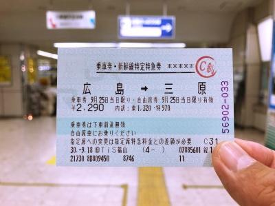 もともとの切符
